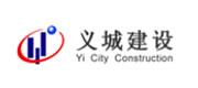 义城建设集团有限公司