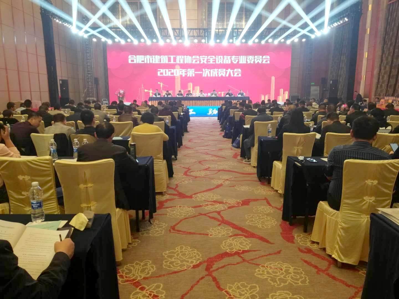 合肥市建筑工程协会安全设备专委会组织召开2020年度第一次成员大会