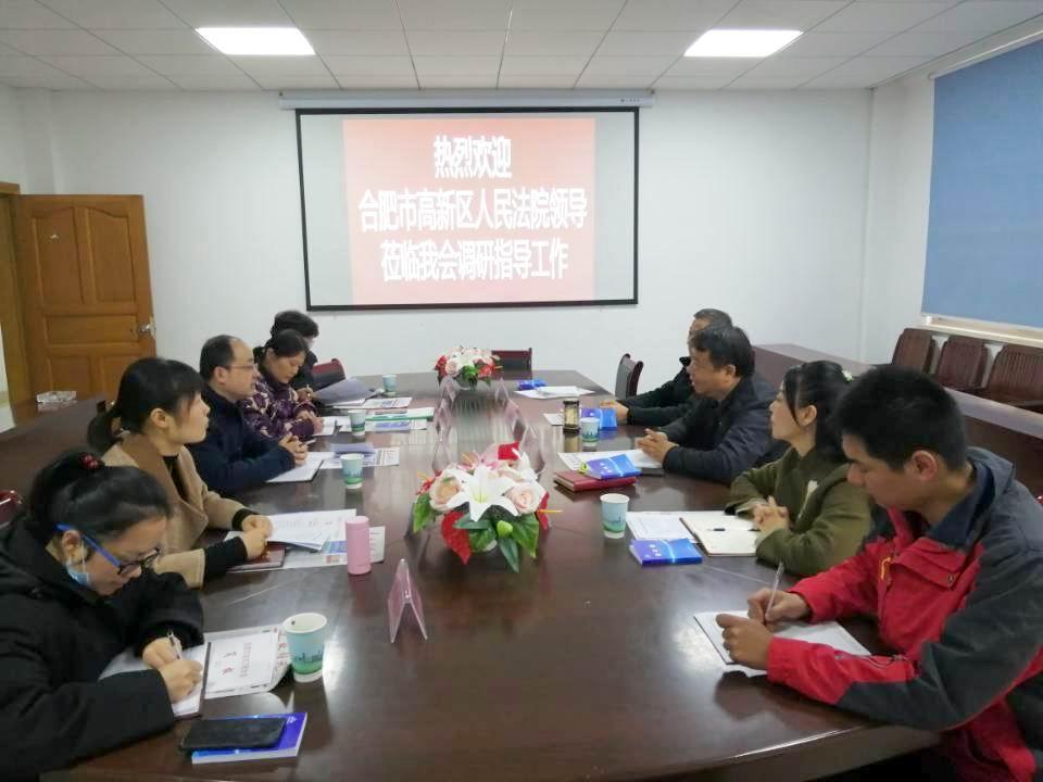 高新区法院调研合肥市建筑工程协会法务工作
