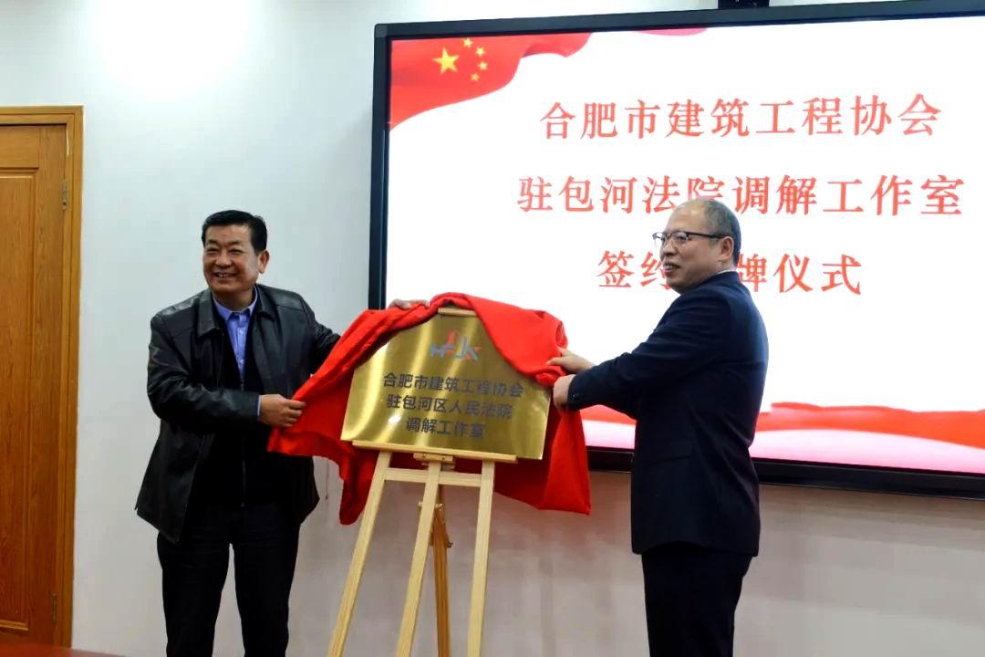 合肥市建筑工程协会驻包河区人民法院调解工作室揭牌