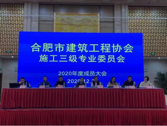 合肥市建筑工程协会施工三级专业委员会召开2020年度成员大会