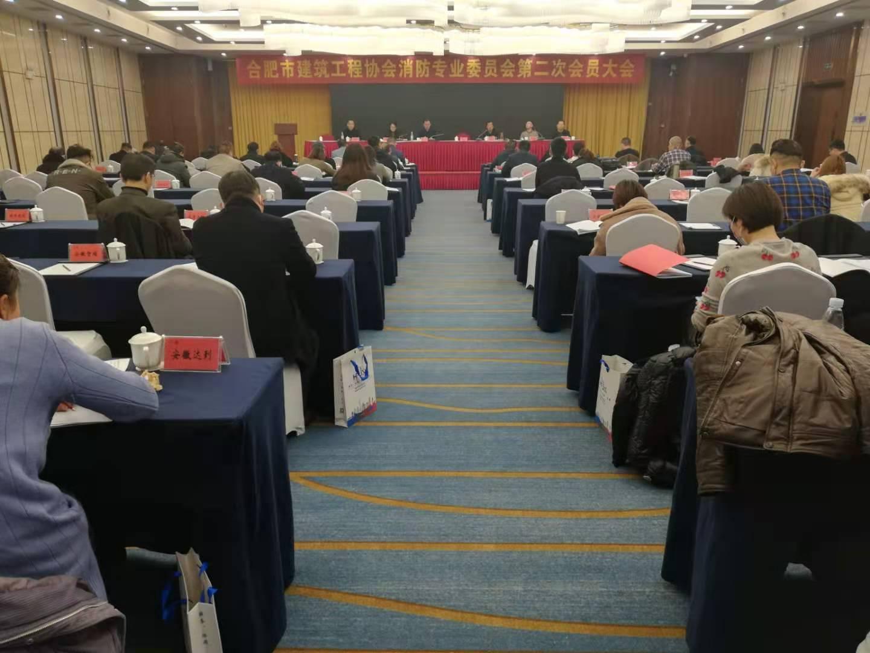 合肥市建筑工程协会消防专业委员会召开第二次成员大会