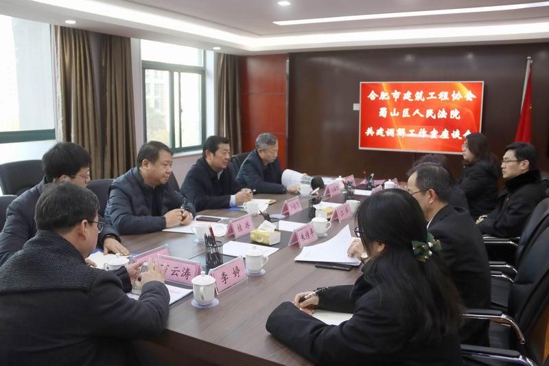 合肥市建筑工程協會與蜀山區人民法院召開共建調解工作室座談會