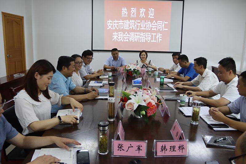 安庆市建筑业协会到我会调研交流